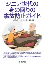 ヒヤリ・ハットレポート切り抜き.jpg